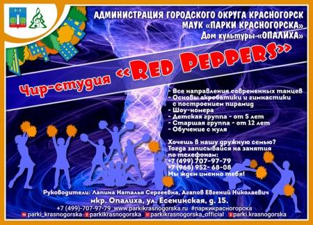 Открыт набор в команду по чирлидингу «Red Peppers» в Красногорске.
